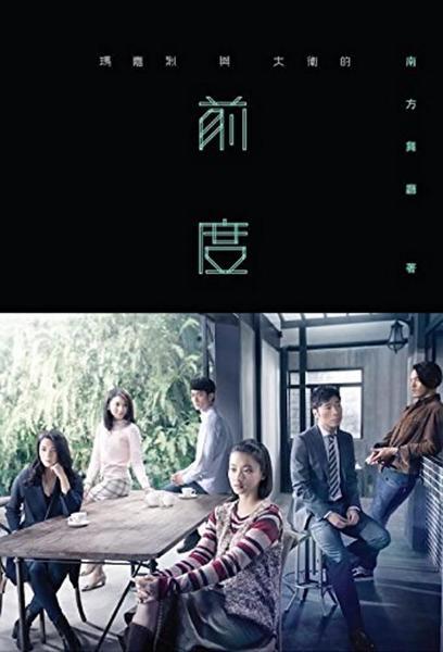 TV ratings for Margaret & David - Ex (瑪嘉烈與大衛系列 - 前度) in France. ViuTV TV series