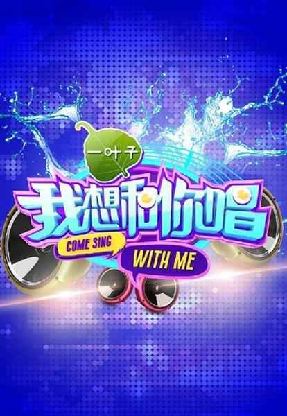 TV ratings for Come Sing With Me (我想和你唱) in Turkey. Hunan Television TV series