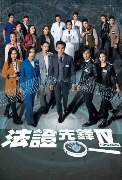 TV ratings for Forensic Iv (法證先鋒IV) in South Africa. TVB TV series