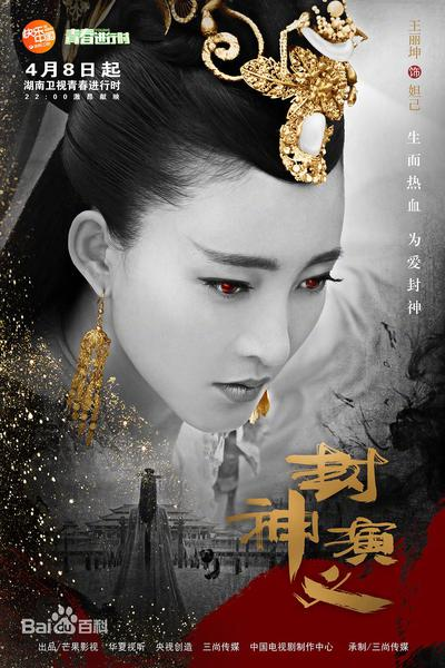 TV ratings for Investiture Of The Gods (封神演义) in the United Kingdom. Hunan Television TV series