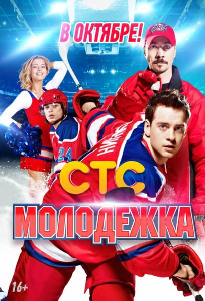 TV ratings for Molodezhka in Thailand. СТС TV series