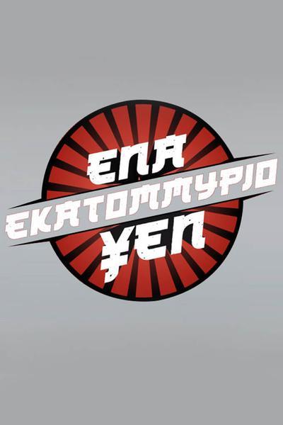 TV ratings for Ena Ekatommyrio Yen (Ένα Εκατομμύριο Yen) in Brazil. Mega TV TV series