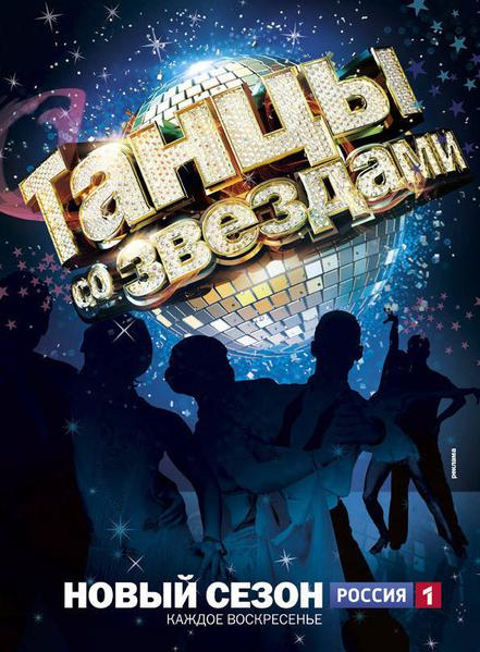 TV ratings for Tantsy So Zvezdami in Canada. Russia-1 TV series