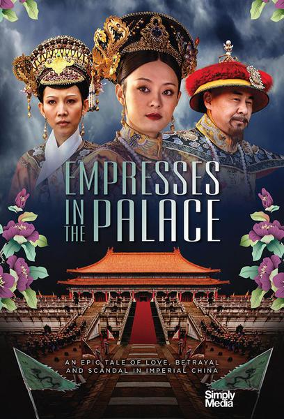 Empresses In The Palace (后宫甄嬛传)