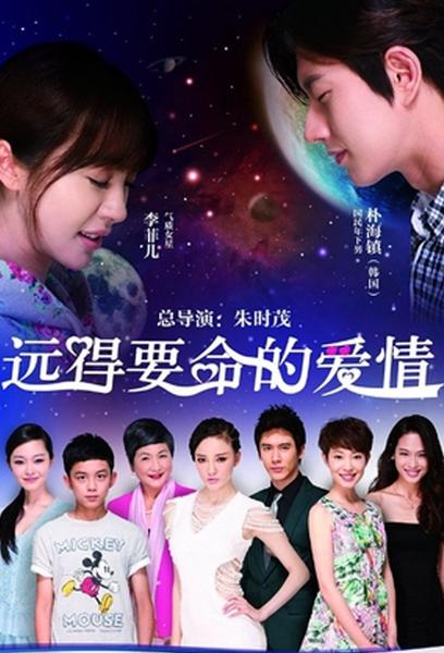 TV ratings for Far Away Love (远得要命的爱情) in Italy. GDTV TV series