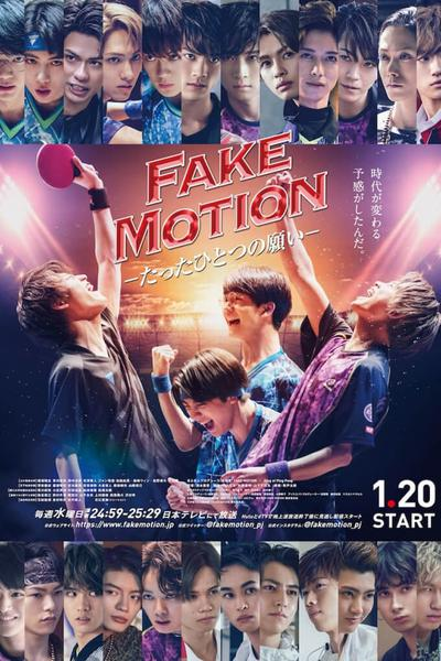 TV ratings for FAKE MOTION -たったひとつの願い- in Japan. Nippon TV TV series