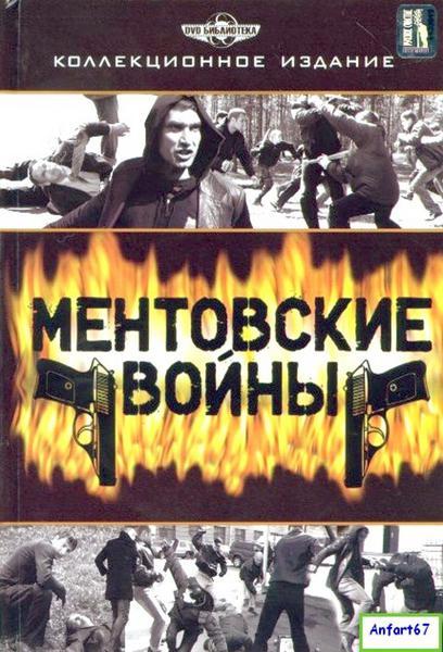 TV ratings for Mentovskie voyny in Italy. Telekompaniya NTV TV series