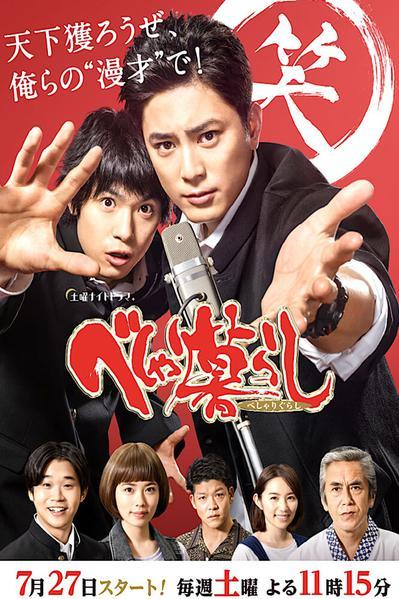 TV ratings for Beshari Gurashi (べしゃり暮らし) in Denmark. TV Asahi TV series