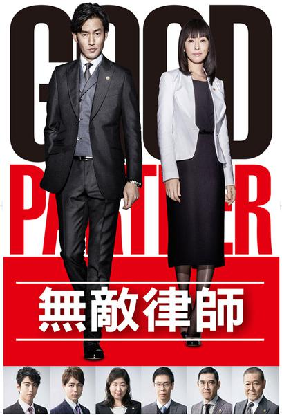 TV ratings for Good Partner: Muteki No Bengoshi in Chile. TV Asahi TV series