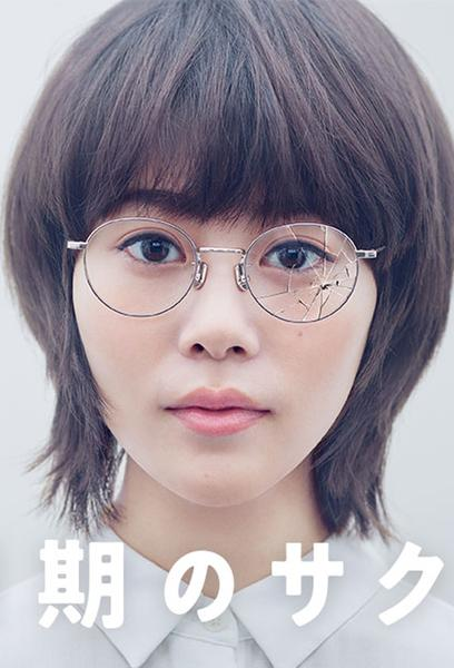 TV ratings for Doki No Sakura (同期のサクラ) in the United States. Nippon TV TV series