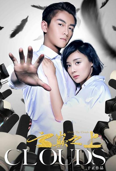 TV ratings for Above The Clouds (云巅之上) in Argentina. iQIYI TV series