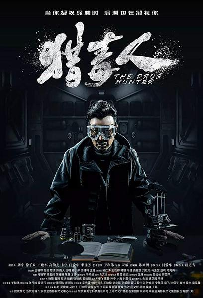TV ratings for The Drug Hunter (猎毒人) in the United States. Jiangsu Television TV series
