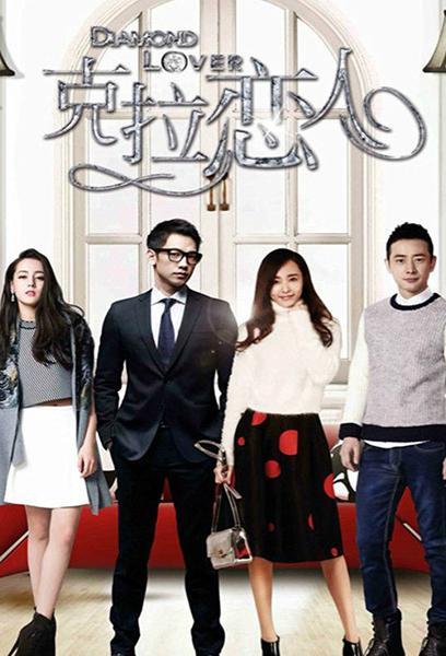 TV ratings for Diamond Lover (克拉恋人) in Netherlands. ZJTV TV series