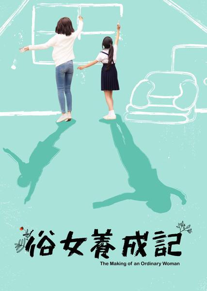 The Making Of An Ordinary Woman (俗女養成記)