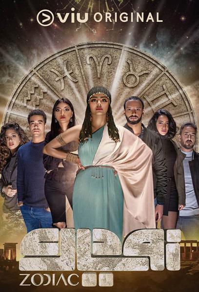 TV ratings for Zodiac (زودياك) in Chile. VIU TV series