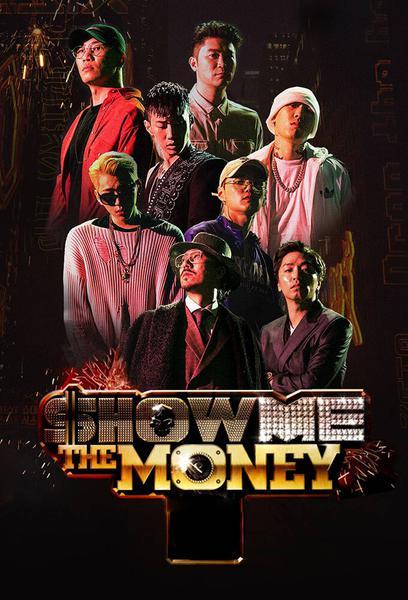 Show Me The Money (쇼미더머니)