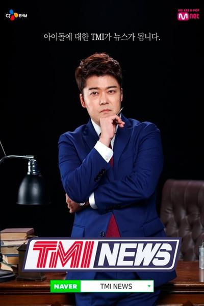 Tmi News (TMI 뉴스)