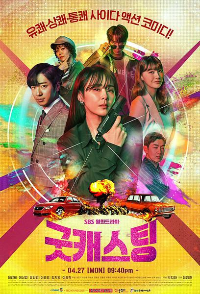 TV ratings for Good Casting (굿캐스팅) in the United States. SBS TV TV series
