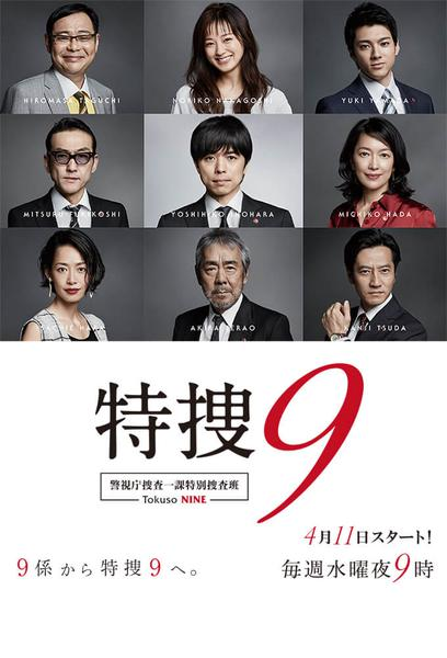TV ratings for Tokuso Nine in the United States. TV Asahi TV series