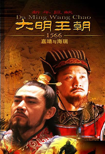 TV ratings for Da Ming Wang Chao 1566 (大明王朝1566) in Canada. Hunan Television TV series