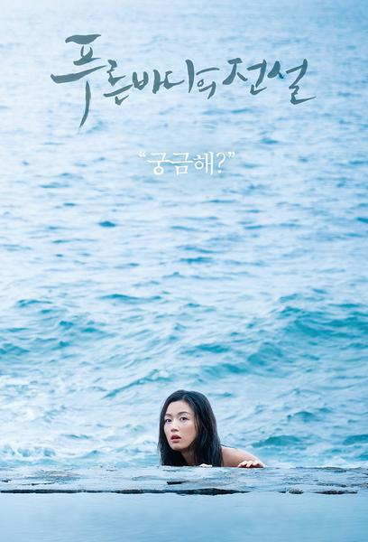 TV ratings for The Legend Of The Blue Sea in New Zealand. SBS TV series