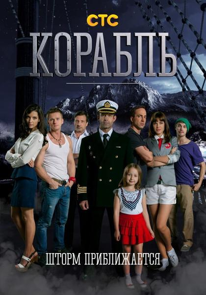 TV ratings for Korabl in the United States. СТС TV series