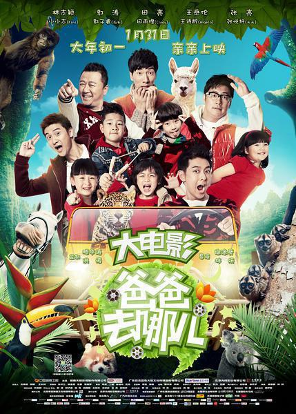 TV ratings for Dad! Where Are We Going? (爸爸去哪儿) in Italy. Hunan Television TV series