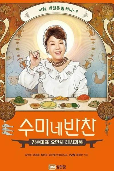 TV ratings for Sumi's Dish (수미네 반찬) in Turkey. tvN TV series
