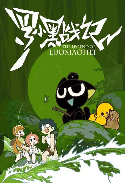 TV ratings for The Legend Of Luoxiaohei in Ireland. Bilibili TV series