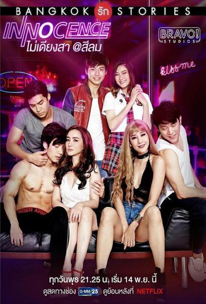 TV ratings for Bangkok Love Stories: Innocence in Russia. GMM 25 TV series
