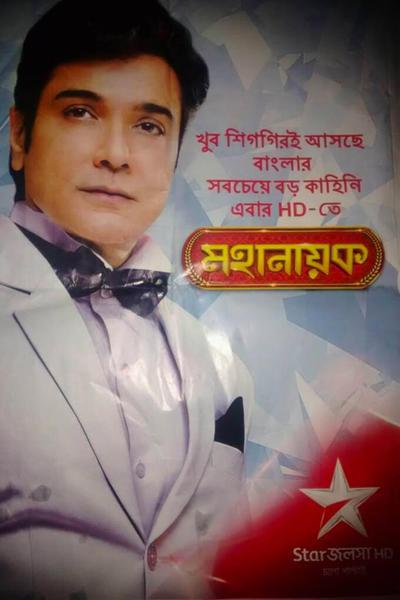 TV ratings for Mahanayak in Japan. Star Jalsha TV series