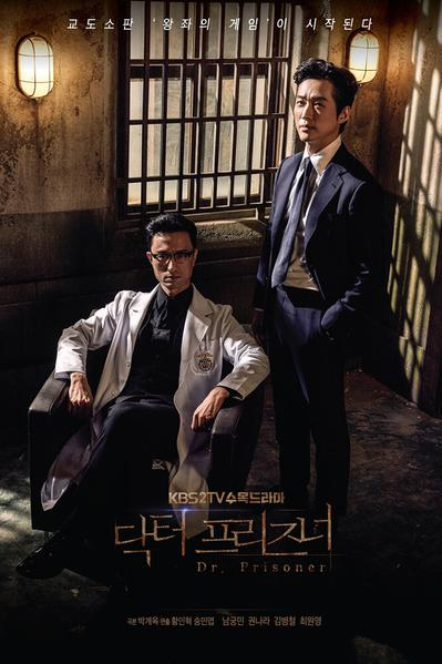 TV ratings for Doctor Prisoner (닥터 프리즈너) in the United States. KBS2 TV series