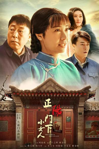 TV ratings for The Story Of Zheng Yang Gate, Part II in France. Jiangsu Television TV series
