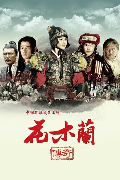 TV ratings for Legend Of Hua Mulan (花木兰传奇) in Germany. CCTV-1 TV series