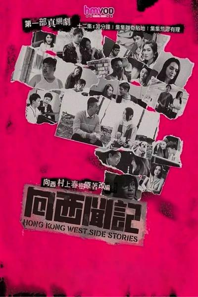 TV ratings for Hong Kong West Side Stories (向西闻记) in Mexico. HMV Digital China Group Limited TV series