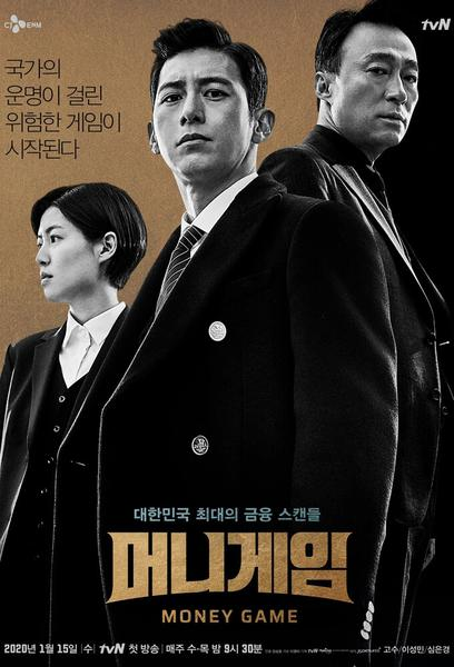 TV ratings for Money Game (머니게임) in Argentina. tvN TV series