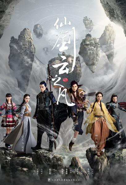 TV ratings for Chinese Paladin 5 (仙劍雲之凡) in South Africa. Hunan Television TV series