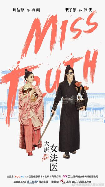 TV ratings for Miss Truth (大唐女法医) in Spain. Youku TV series