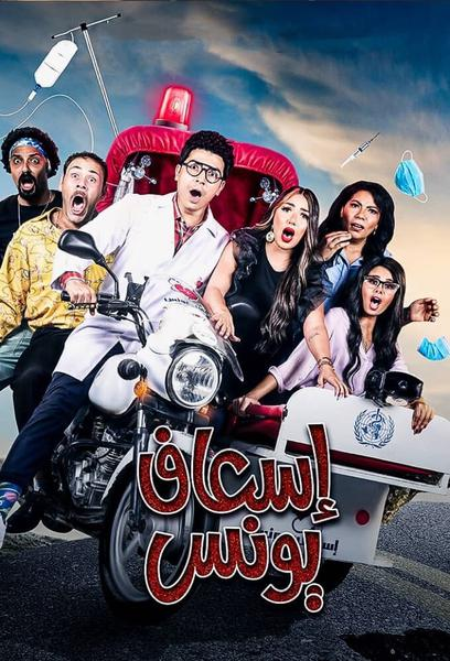 TV ratings for Essaf Younes - Younes Ambulance (إسعاف يونس) in the United States. WATCH iT! TV series