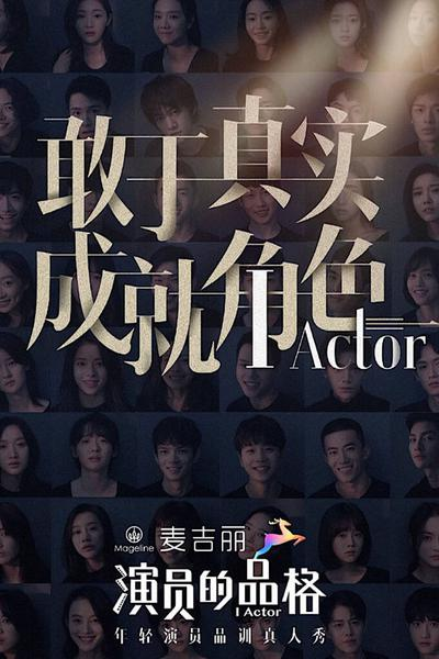TV ratings for I Actor in Mexico. iQIYI TV series