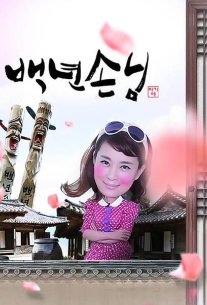 TV ratings for Jagiya (백년손님) in Canada. SBS TV series