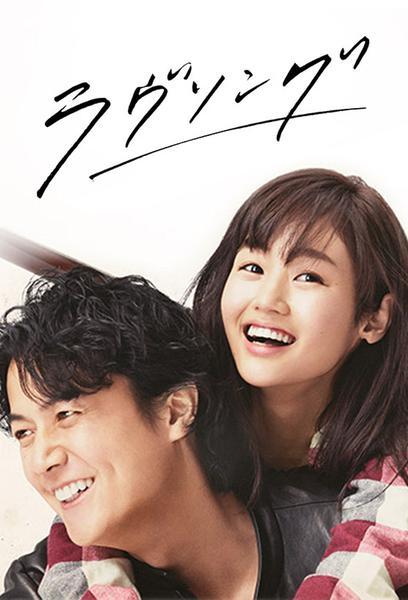 TV ratings for Love Song in South Korea. Fuji TV TV series