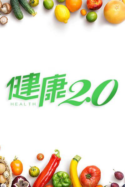 TV ratings for 健康2.0 in South Korea. TVBS TV series