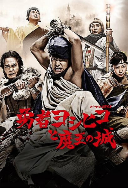 TV ratings for The Brave Yoshihiko and The Seven Driven People (勇者ヨシヒコと導かれし七人) in Turkey. TV Tokyo TV series