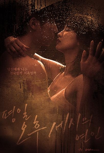 TV ratings for Love Affairs In The Afternoon (평일 오후 세시의 연인) in Netherlands. Channel A TV series