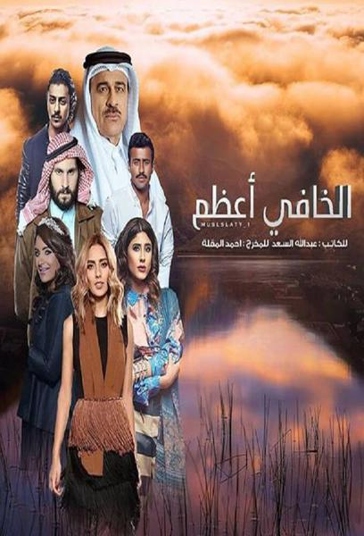 TV ratings for El-Khafi A'azam (الخافي أعظم) in New Zealand. MBC TV series