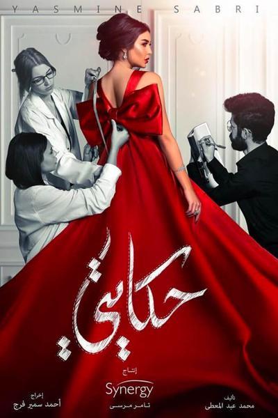 TV ratings for Hekayti (حكايتي) in India. CBC Egypt TV series