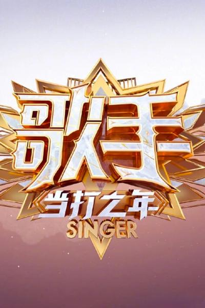 TV ratings for Singer in Argentina. Hunan Television TV series