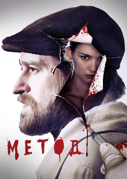The Method (Метод)