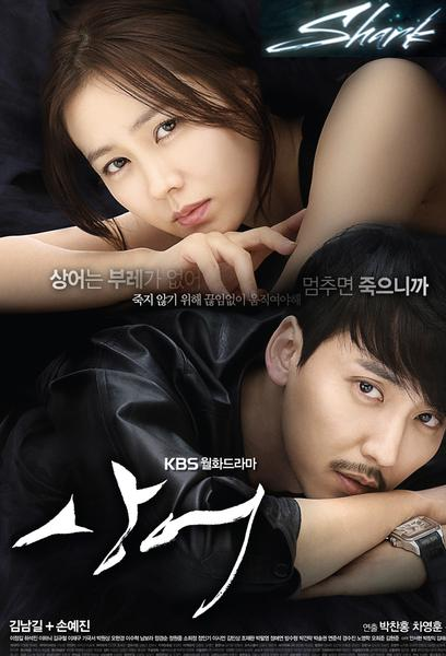 TV ratings for Don't Look Back: The Legend of Orpheus (상어) in the United Kingdom. KBS2 TV series